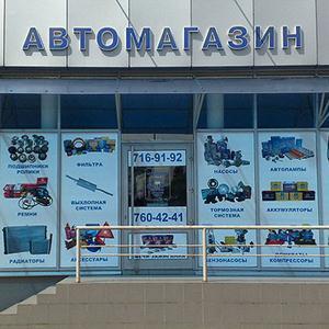 Автомагазины Мещовска