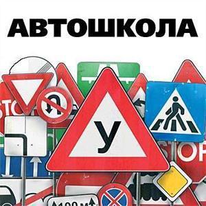 Автошколы Мещовска