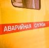 Аварийные службы в Мещовске