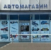 Автомагазины в Мещовске