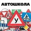 Автошколы в Мещовске