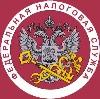 Налоговые инспекции, службы в Мещовске