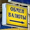 Обмен валют в Мещовске