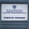 Отделения полиции в Мещовске