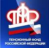 Пенсионные фонды в Мещовске
