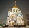 Религиозные учреждения в Мещовске