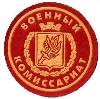 Военкоматы, комиссариаты в Мещовске