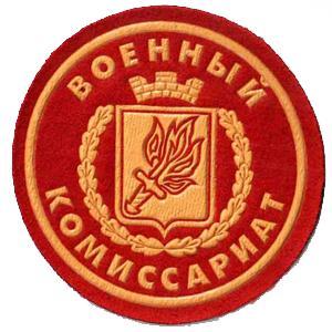 Военкоматы, комиссариаты Мещовска